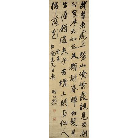 程正揆(1604-1676) 行書軸