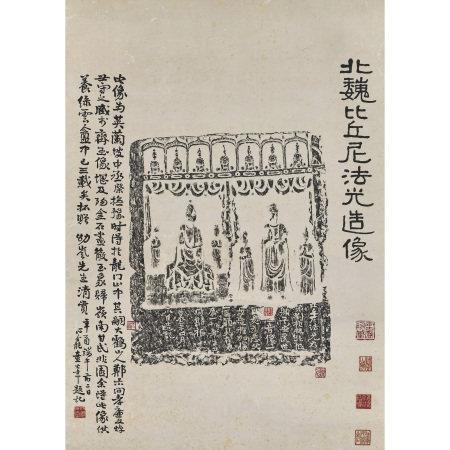 童大年(1874-1955)跋 北魏比丘尼法光造像拓軸