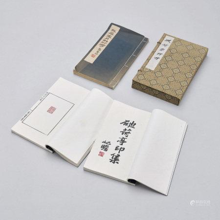 『破荷亭印集』一函二冊、『然犀室肖形印存』一冊