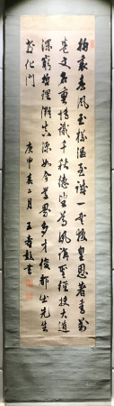 王寿彭 书法