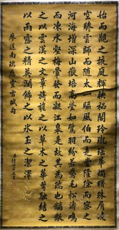 陆润庠 书法(库绢)