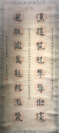 溥儒 书法