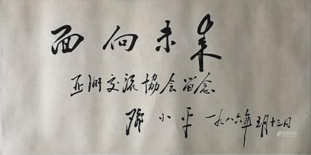 邓小平 书法