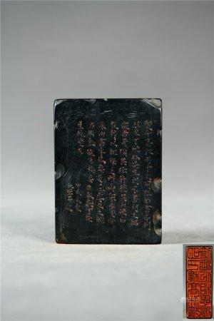 清-墨晶石印章