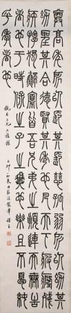 Qing Bao Gui Sheng Calligraphy