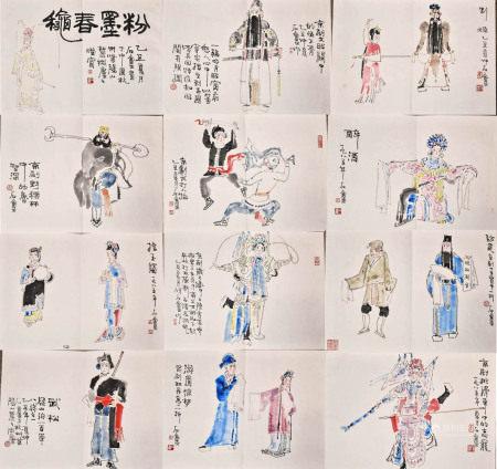 Hu Ting(1957- )Opera Characters Album