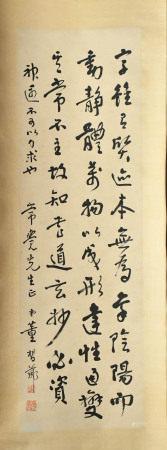 Dong Zhe Xiang Calligraphy Qing Dynasty