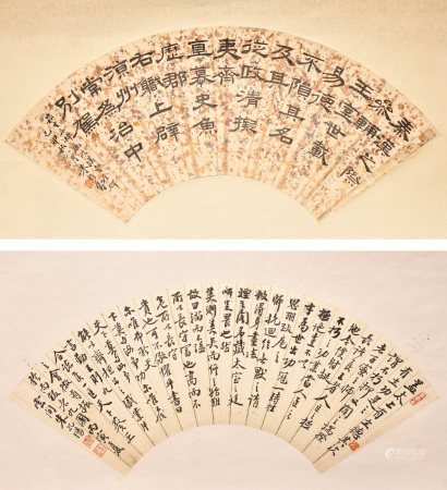 Zhu Kong Yang(1892-1986)and Zhu Huai Shou Fan Page