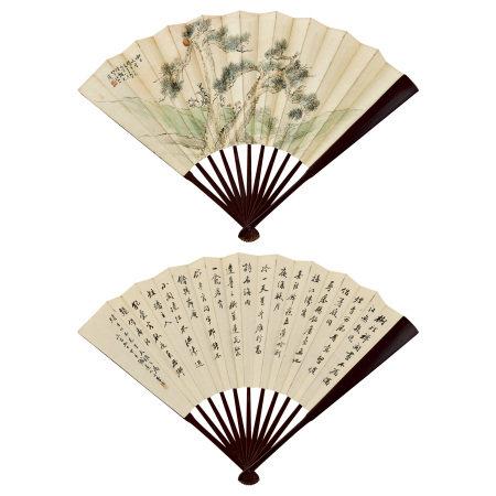 陸鐵夫 (1865-不詳) 旭日勁松圖、行書