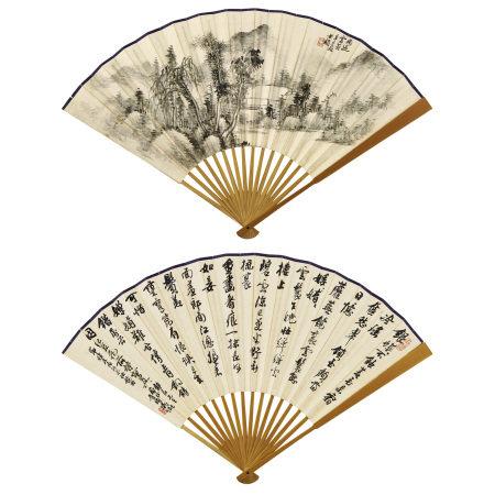 吳徵 (1878-1949) 雨過雲蒸、行書