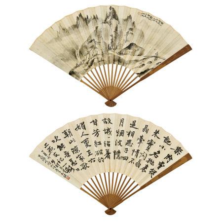 錢厓(1897-1967)、賀天健 (1891-1977) 黃山雲泉、行書