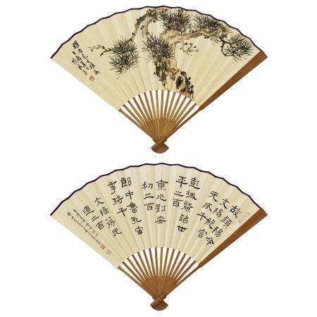 符鐵年(1881-1947)、黃葆戉 (1880-1968) 松圖、隸書