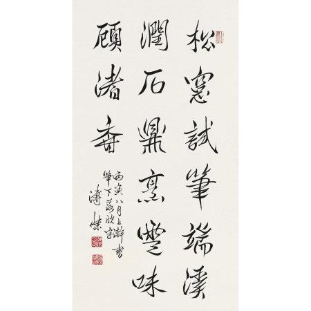 愛新覺羅‧溥傑 (1907-1994) 行書軸