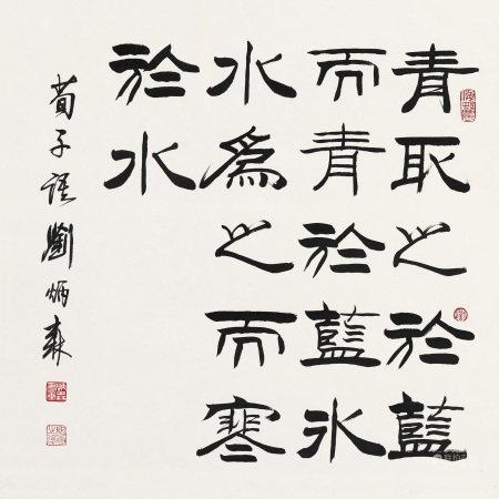 劉炳森 (1937-2005) 隸書荀子語