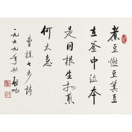 啓功 (1912-2005) 行書曹植七步詩