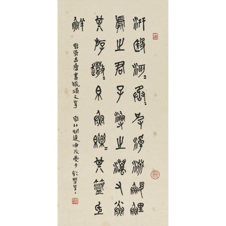 張牧石 (1928-2011) 臨呉昌碩書石鼓文