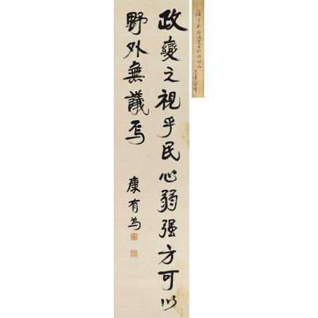 康有為 (1858-1927) 行書書法