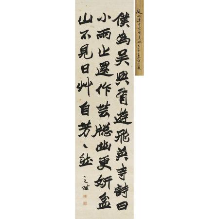 趙之謙 (1829-1884) 行書軸