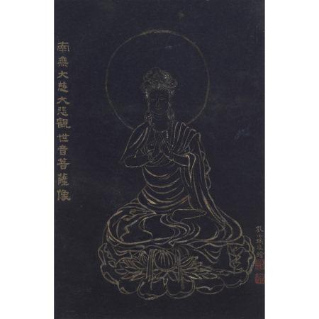 孔小瑜 (1899-1984) 觀世音菩薩像