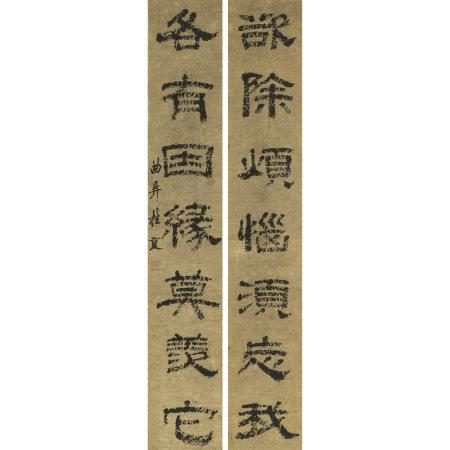 桂馥 (1736-1805) 隸書七言聨