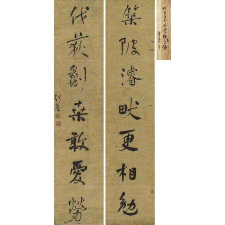 何紹基 (1799-1873) 行書七言聨