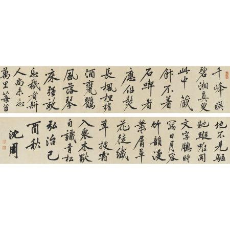 沈周 (1427-1509) 行書黄庭堅詩