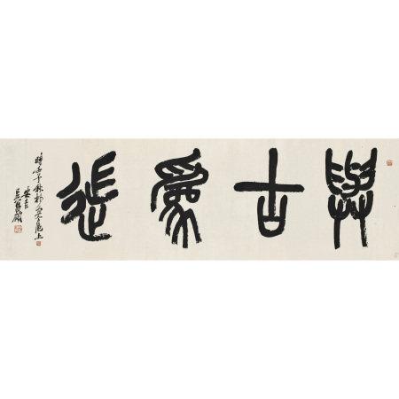 吳昌碩 (1844-1927) 篆書「與古為徒」