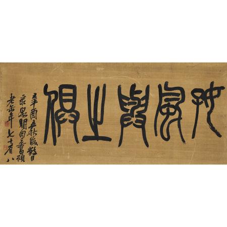 吳昌碩 (1844-1927) 篆書「好風與之俱」