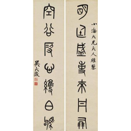 吳大澂 (1835-1902) 篆書七言聨