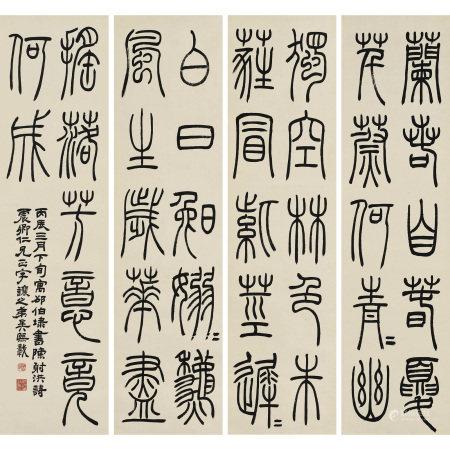 吳熙載 (1799-1870) 篆書四屏