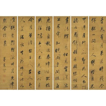 董其昌 (1555-1636) 行書六屏