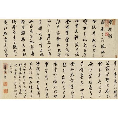 董其昌 (1555-1636) 寳硯誥卷