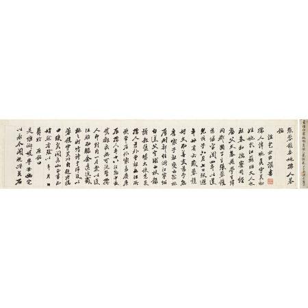 包世臣 (1775-1855) 張蓉鏡妻姚孺人墓銘