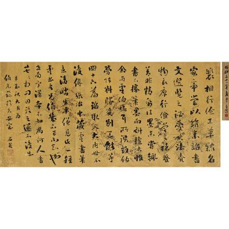 劉墉 (1720-1805 ) 行書「論裴行儉書法」
