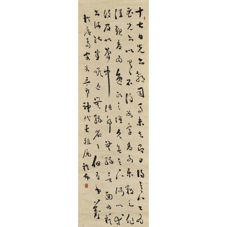 中林梧竹 (1827 -1913) 臨王羲之十七帖