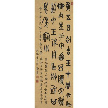 渡邊沙鴎 (1864-1916) 金文周宂盉銘