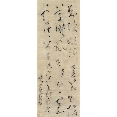 良寬上人 (1758-1831) 草書