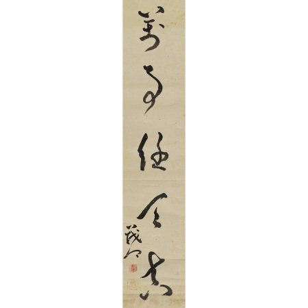 荻生徂徠 (1666-1728) 草書軸