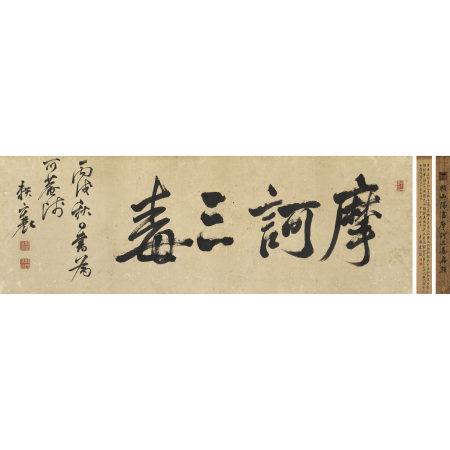賴襄 (1780-1839) 行書「摩訶三毒」