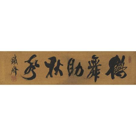 富岡鐡齋 (1837-1924 ) 行書「鶴舞助秋聲」