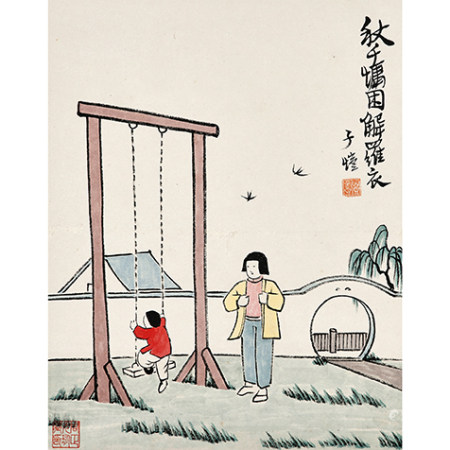 豐子愷 (1898-1975) 蕩秋千