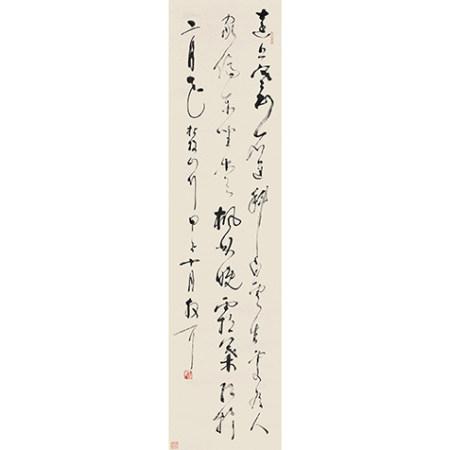 林散之 (1898-1989) 草書五言詩