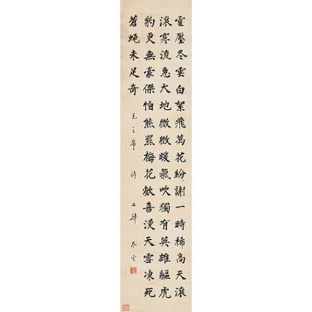 茅盾 (1896-1981) 行書毛主席詩七律