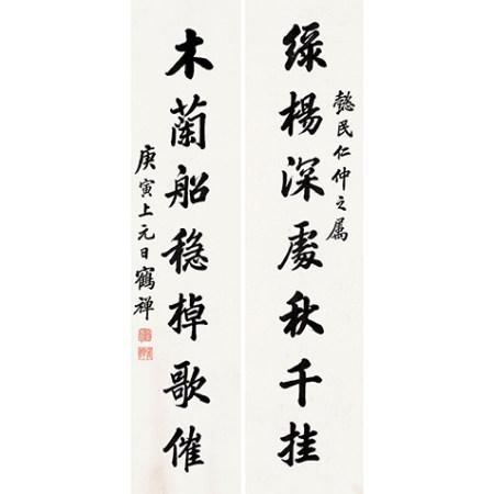 岑光樾 (1876-1960) 行書七言聯