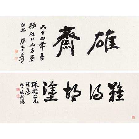 陳荊鴻 (b.1903) 行書「難得糊塗」