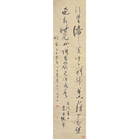 饒宗頤 (1917-2018) 行書中堂