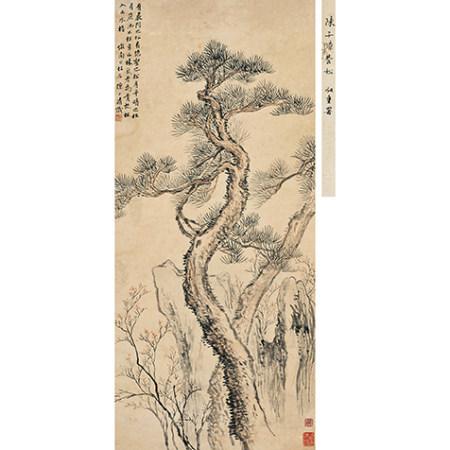 陳子清 (1895-1946) 蒼松