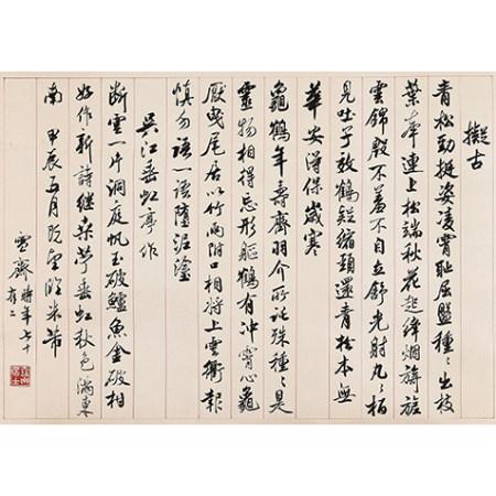 溥伒 (1893-1966) 行書中堂