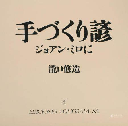 Shuzo Takiguchi Große Mappe 'Handmade proverbs to Joan Miró' / A large folder 'Handmade proverbs to Joan Miró'