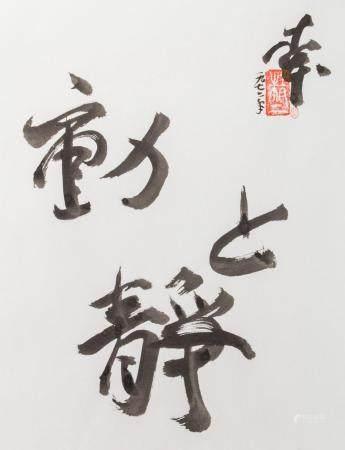 Seiji Kimoto (*1937), Sammlung 7 Tuschezeichnungen 'Do to sei' / A set of 7 ink drawings 'Do to sei'